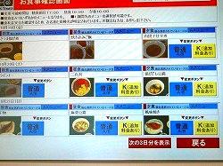 食事選択画面