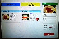 10月23日夕の普通食選択画面