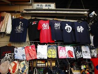 tsukiji4.jpg